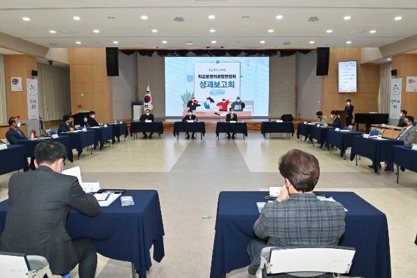 추가1.경북교육청, 학교운영위원장연합회 성과보고회 성공적 마무리02(지난 23일 웅비관에서 학교운영위원장연합회 성과보고회를 개최했다.).JPG