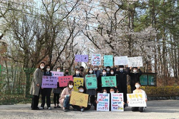 [산동중] 학교폭력예방 캠페인활동2.JPG