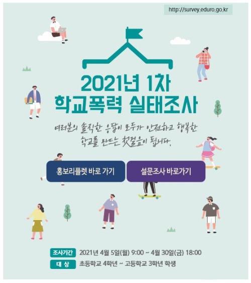1.경북교육청, 학교폭력 실태 전수조사 실시(포스터).JPG