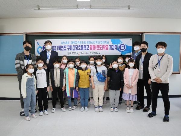 [구미신당초] 경북교육청지정 영재(선도)학급 개강식 개최!1.JPG