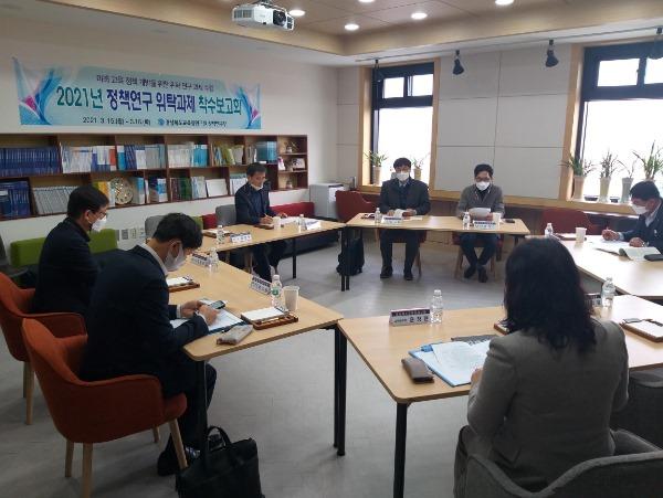 1.학령인구 감소에 따른 미래 경북교육체제 구축01(지난 3월 15일 정책연구착수보고회를 가졌다).jpg