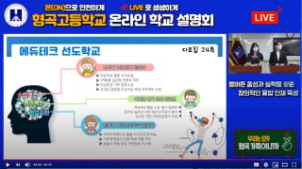 1.에듀테크 사업 공모 재선정으로 미래형 교육혁신 박차!03(구미 형곡고 온라인라이브 학교 설명회).JPG
