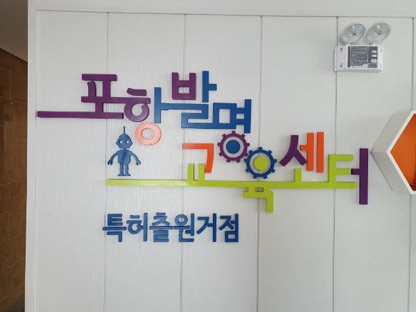 1. 쾌거 경북 발명교육 전국최고 입증하다 02.jpg