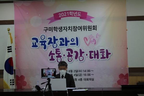 [교육지원과] 구미학생자치참여위원회 교육장과의 소통공감대화4.JPG