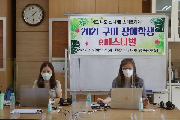 [교육지원과] 2021 구미 장애학생 e페스티벌 개최.JPG