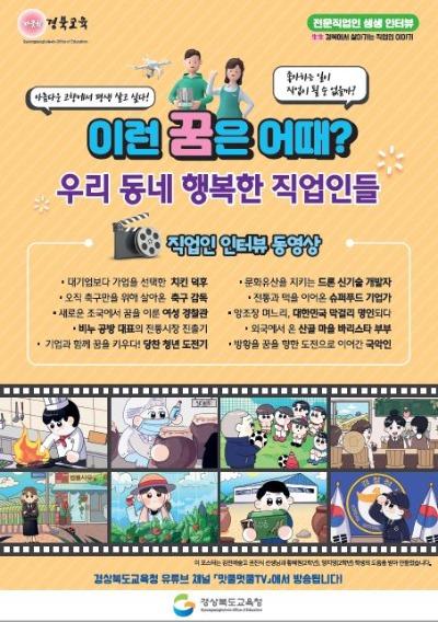 2.고향에서 꿈꾸는 슬기로운 직업생활, 인재 유출 걱정 뚝!04(포스터).JPG
