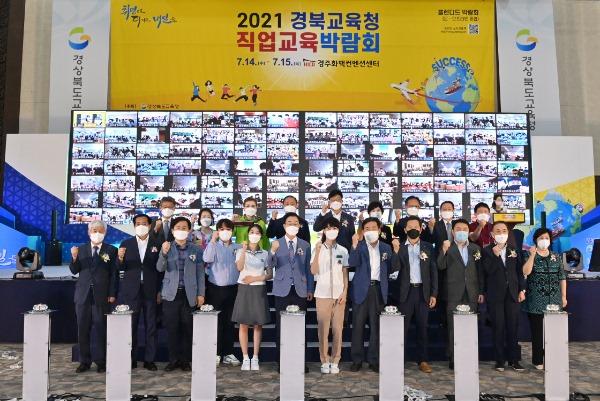 2.2021 경북교육청 직업교육박람회' 성황리 종료01.JPG