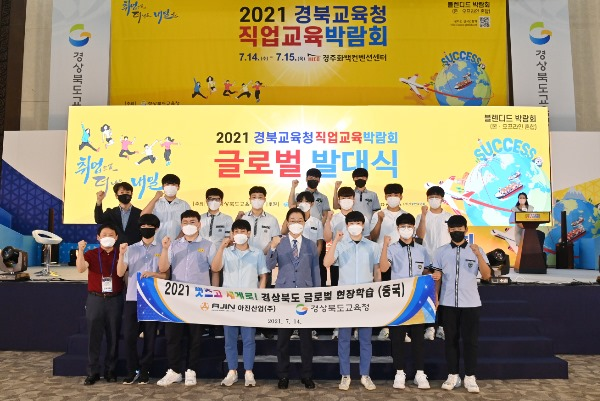 2.2021 경북교육청 직업교육박람회' 성황리 종료03.JPG