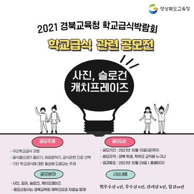 4.경북학교급식박람회 부대행사 공모전 개최(포스터).jpg